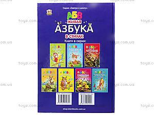 Книга для детей «Живая азбука в стихах», Талант, купить
