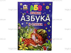 Книга для детей «Живая азбука в стихах», Талант