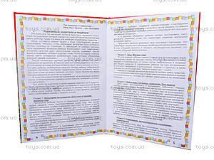 Книга «Завтра в школу: Книга для чтения», Талант, фото