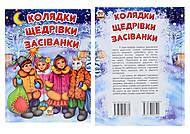 Книжка для детей «Колядки», на украинском языке, Талант, отзывы