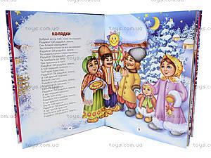 Книжка для детей «Колядки», на украинском языке, Талант, купить