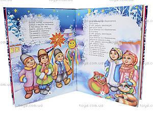 Книжка для детей «Колядки», на украинском языке, Талант, фото