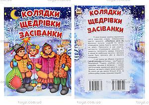 Книжка для детей «Колядки», на украинском языке, Талант