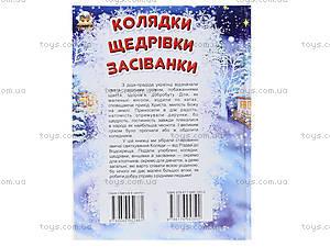 Книжка для детей «Колядки», на украинском языке, Талант, цена