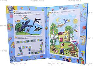 Книга для малышей «Логика», Талант, фото