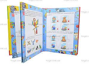 Книга для дошкольников «Логика» , Талант, фото