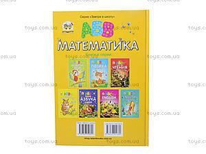 Книга для дошкольников «Математика», Талант, купить
