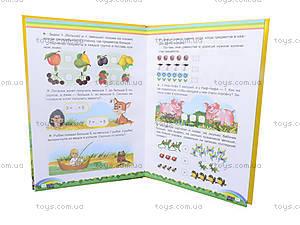 Книга для дошкольников «Математика», Талант, фото