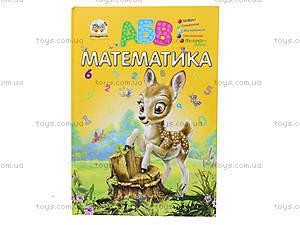 Книга для дошкольников «Математика», Талант