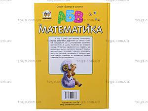 Книга для детей «Математика», Талант, купить