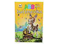 Книга для детей «Математика», Талант, фото