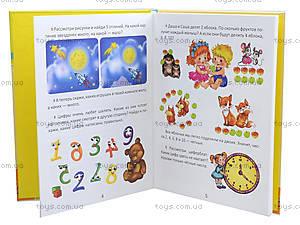 Книжка «Завтра в школу: Математика», русская, Талант, купить