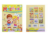 Книжка «Завтра в школу: Математика», русская, Талант, фото