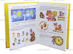 Книга «Завтра в школу: Математика», украинская, Талант, купить
