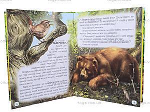 Завтра в школу «Рассказы о животных», Талант, фото