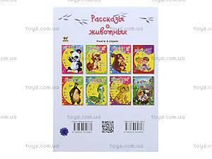 Завтра в школу «Рассказы о животных», Талант, toys.com.ua