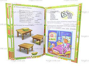 Книга «Завтра в школу: Развитие речи», Талант, купить