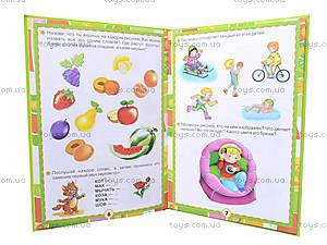 Книга «Завтра в школу: Развитие речи», Талант, фото