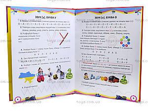 Книга для малышей «Завтра в школу: Звукарик», Талант, фото
