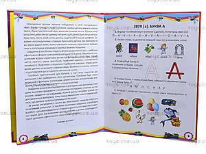 Книга для малышей «Завтра в школу: Звукарик», Талант, отзывы