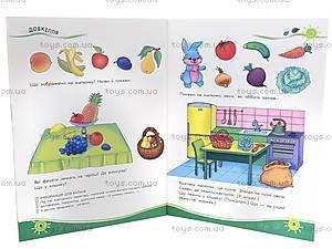 Сборник развивающих заданий «Обучалочка» 2-3 года, С479013У1857, цена
