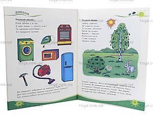 Сборник развивающих заданий «Обучалочка» 2-3 года, С479013У1857, игрушки