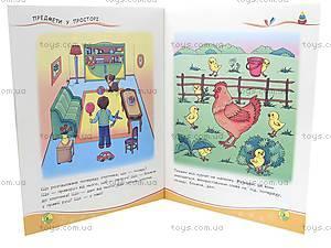 Сборник развивающих заданий «Обучалочка» 5-6 лет, 1888, игрушки