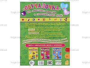 Сборник развивающих заданий для детей «Обучалочка» 2-3 года, С479001Р1819, фото