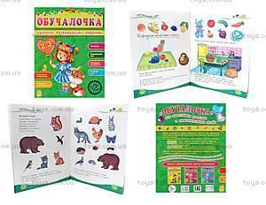Сборник развивающих заданий для детей «Обучалочка» 2-3 года, С479001Р1819