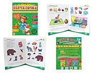 Сборник развивающих заданий для детей «Обучалочка» 2-3 года, С479001Р1819, купить
