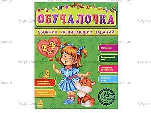 Сборник развивающих заданий для детей «Обучалочка» 2-3 года, С479001Р1819, отзывы