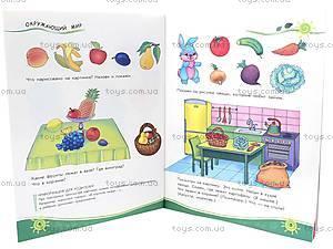 Сборник развивающих заданий для детей «Обучалочка» 2-3 года, С479001Р1819, игрушки