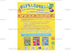 Сборник развивающих заданий для детей «Обучалочка» 3-4года, С479004Р1826, фото
