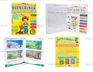 Сборник развивающих заданий для детей «Обучалочка» 3-4года, С479004Р1826