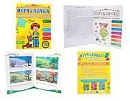 Сборник развивающих заданий для детей «Обучалочка» 3-4года, С479004Р1826, купить