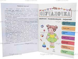 Сборник развивающих заданий для детей «Обучалочка» 3-4года, С479004Р1826, отзывы