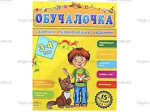 Сборник развивающих заданий для детей «Обучалочка» 3-4года, С479004Р1826, цена