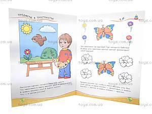 Сборник развивающих заданий для детей «Обучалочка» 4-5 лет, 1833, игрушки