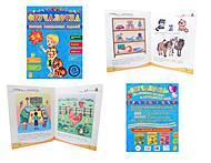 Сборник развивающих заданий для детей «Обучалочка» 5-6 лет, 1840, купить