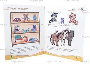 Сборник развивающих заданий для детей «Обучалочка» 5-6 лет, 1840, игрушки