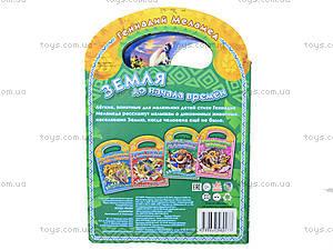 Детская книга «Когда жили мамонты», А211007Р, купить