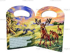 Детская книга «Когда жили мамонты», А211007Р, фото