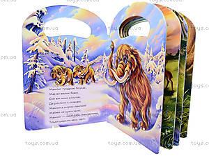 Книга для детей «Когда жили мамонты», А211008У, фото