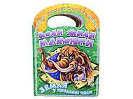 Книга для детей «Когда жили мамонты», А211008У, купить