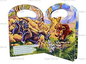 Книга для детей «Ледниковый период», А211006У, фото