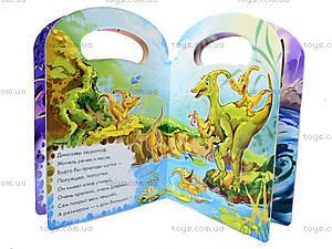 Детская книга «Прогулки с динозаврами», А211004Р, фото