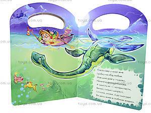 Книга для детей «Прогулки с динозаврами», А211003У, фото