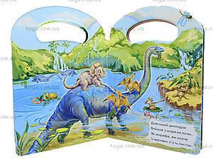 Книга «Земля в древние времена: Знакомство с динозаврами», А211002У, купить
