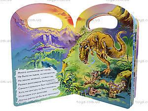 Земля в древние времена «Знакомство с динозаврами», А211001Р, купить
