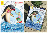 Книга детская «Пан Дельфин» украинский язык, С762015У, фото